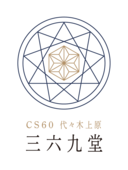 CS60代々木上原 三六九堂